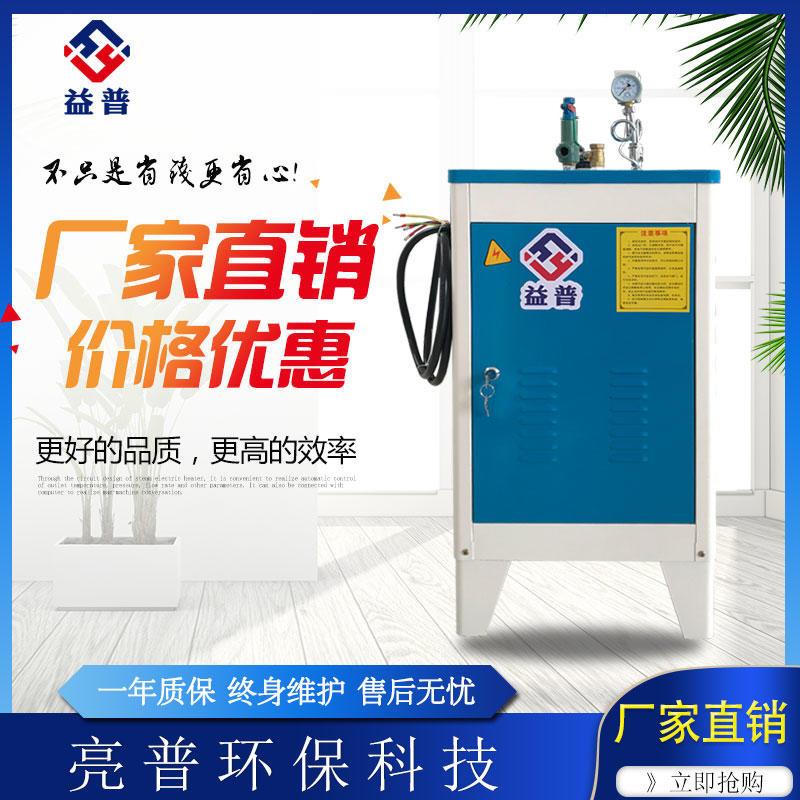 產氣快易安裝全自動電加熱蒸汽發生器多重保護節能環保PLC控制