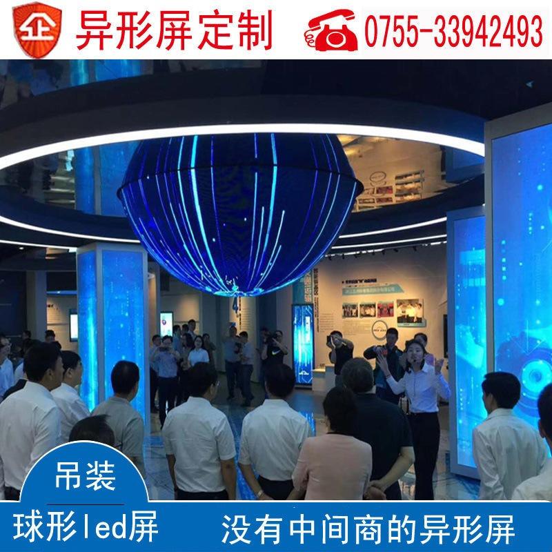 深圳柔性led顯示屏 展廳異形屏 吊裝球型 半球形led軟屏廠家定制