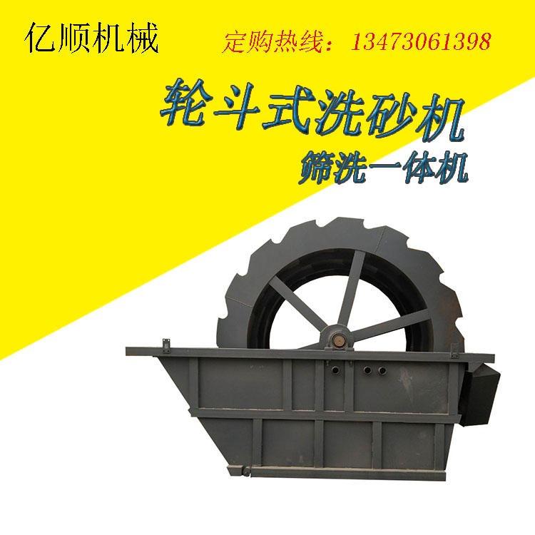 斗輪式洗沙機,一二三四五六槽,大型洗砂機水輪高效洗沙清理