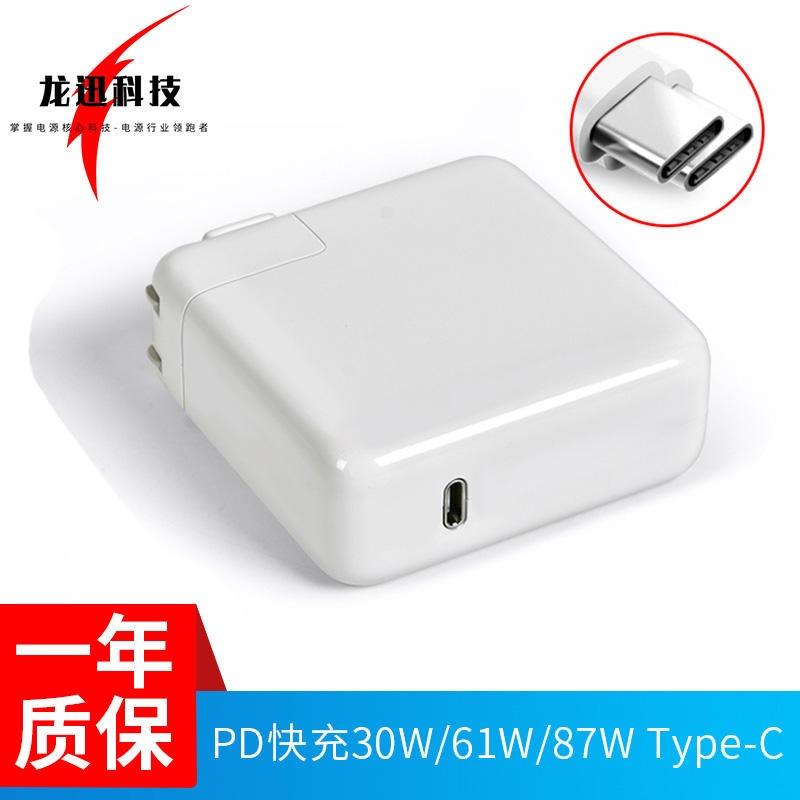 厂家直销适用苹果电脑充电器PD快充type-c30w61W87WUSB C口苹果电源适配器