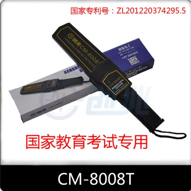 【創兆】旗艦店  CM-8008T手持金屬探測器 金屬探測器廠家