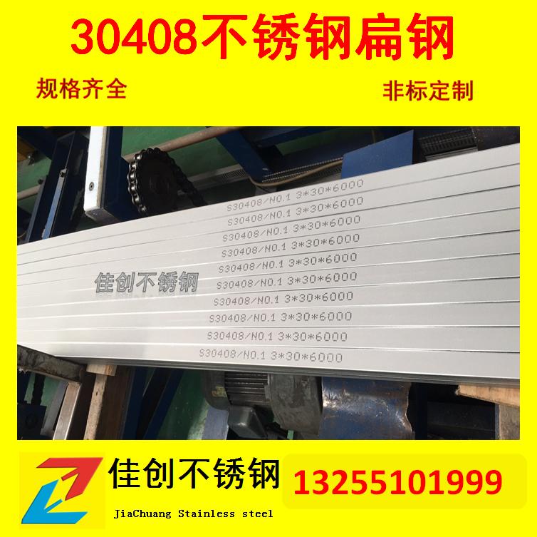 30408不銹鋼板批發 30408不銹鋼板價格 30408不銹鋼廠家-無錫佳創不銹鋼示例圖20