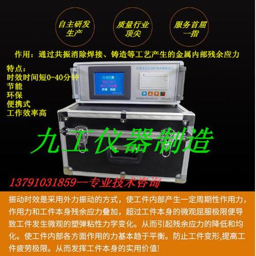 振动时效设备 振动时效设备生产厂家