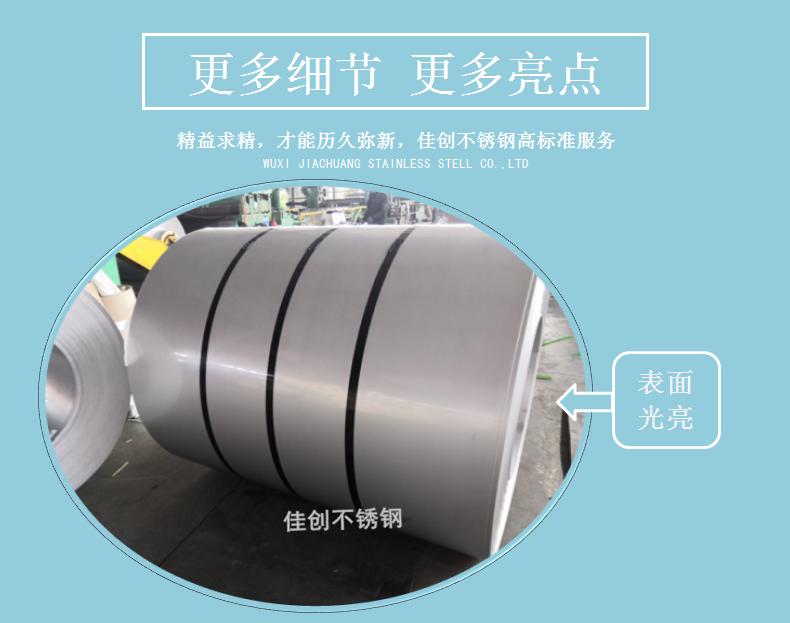 2毫米2米寬不銹鋼薄板  2米寬316L不銹鋼板示例圖21