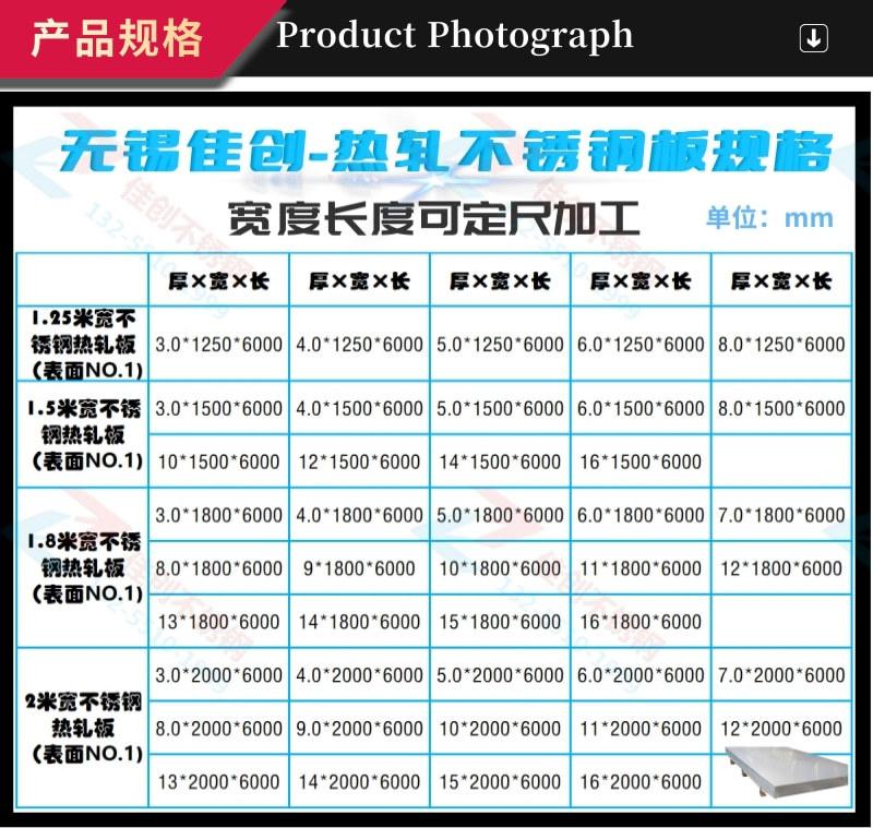 無錫佳創316L不銹鋼板價格 熱軋316L不銹鋼報價 今日31603不銹鋼板價格示例圖19