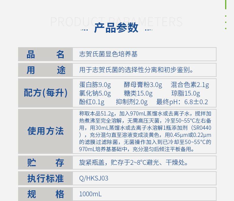 环凯志贺氏菌检测显色培养基 志贺氏菌检测培养基 CRM011示例图5