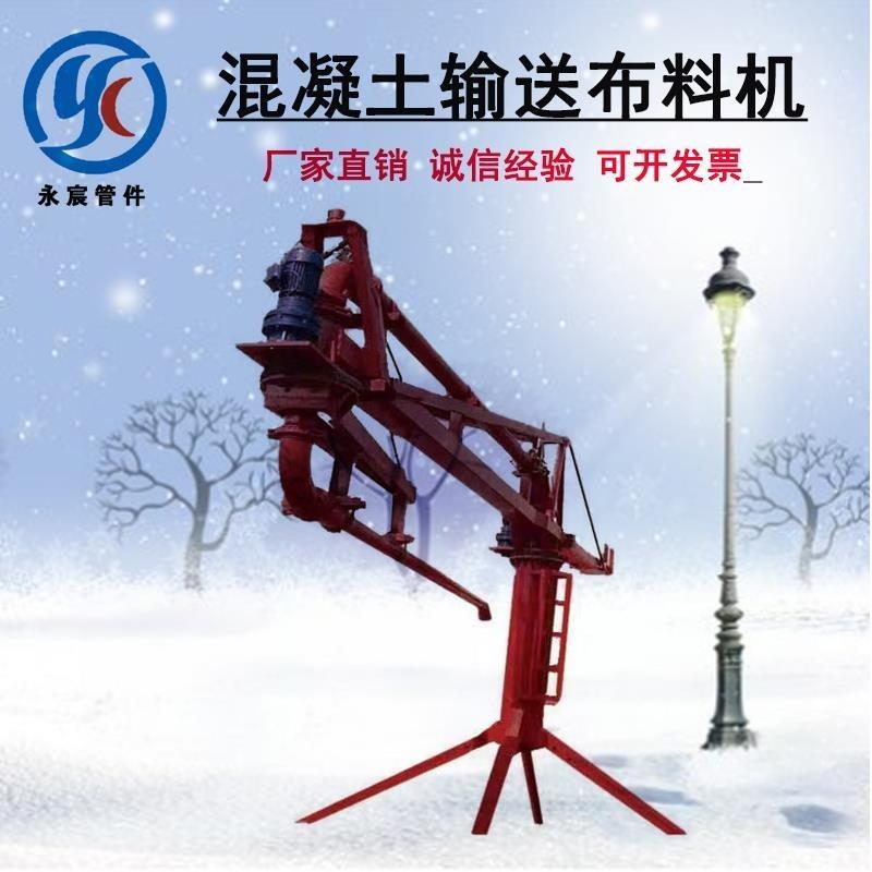 電動布料機  全自動新型15米電動布料機詠宸中鐵指定廠家