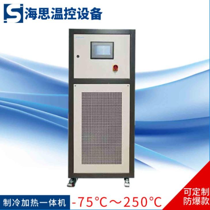 高低溫一體機 制冷加熱一體機 制冷設備 深冷設備 -75℃~250℃