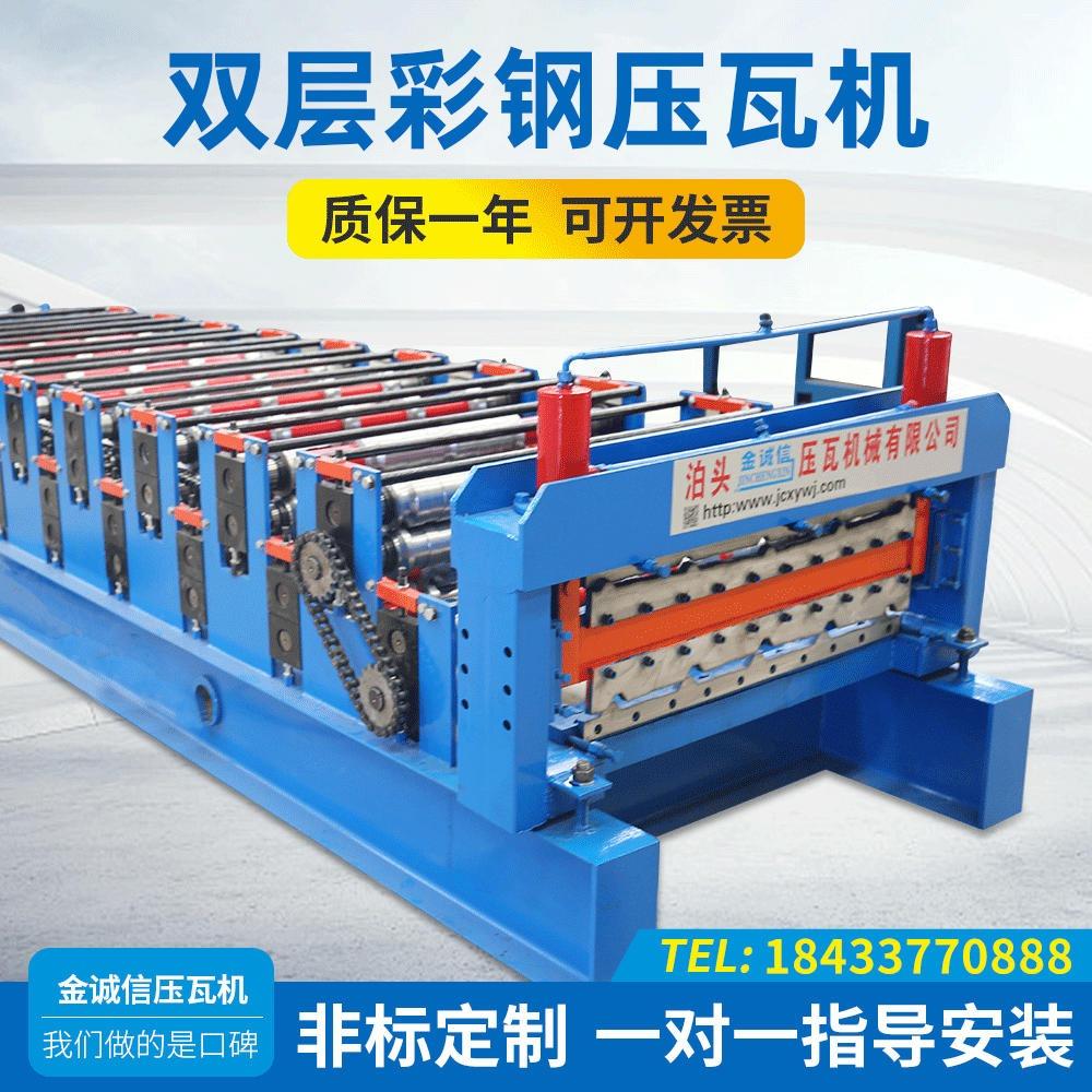 金誠信壓瓦機設備 全自動彩鋼壓瓦機高速壓瓦機    840-900雙層彩鋼設備 壓花機成型設備