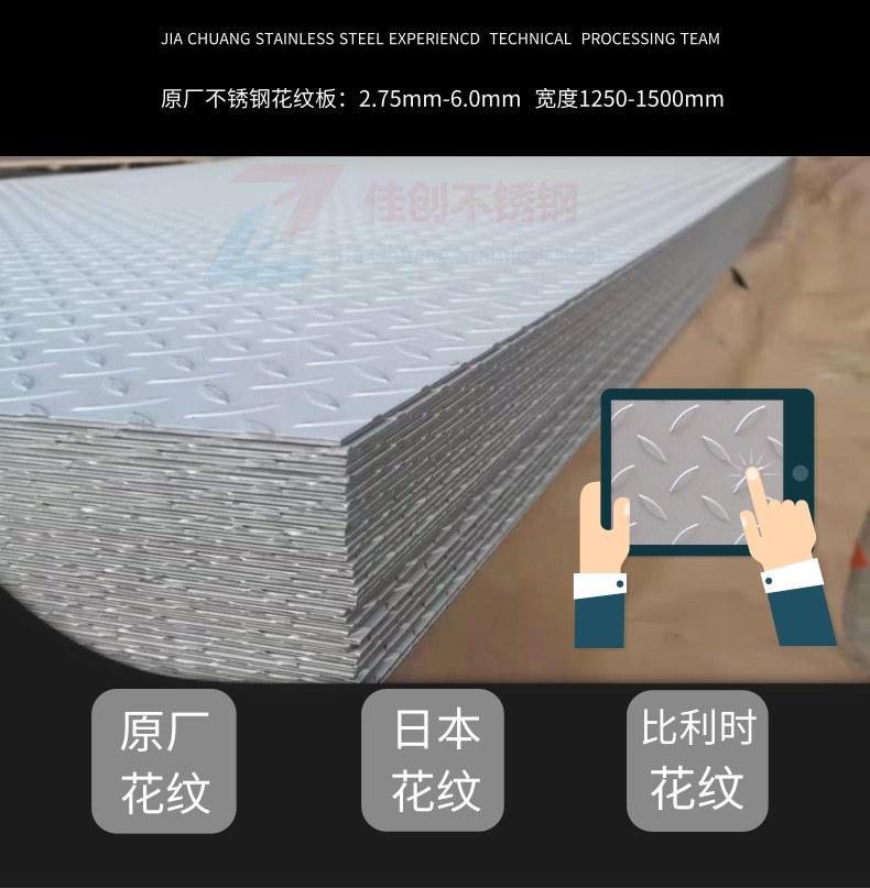 不銹鋼價格今日報價表 不銹鋼板304價格表示例圖21
