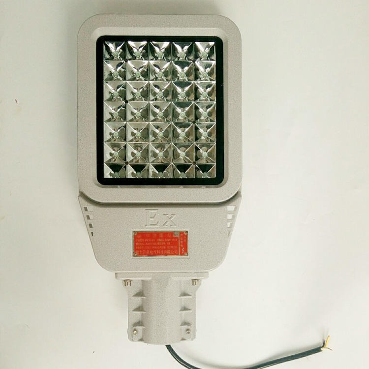 LED防爆燈馬路燈70W,防爆路燈頭100W,戶外路燈防爆LED150W