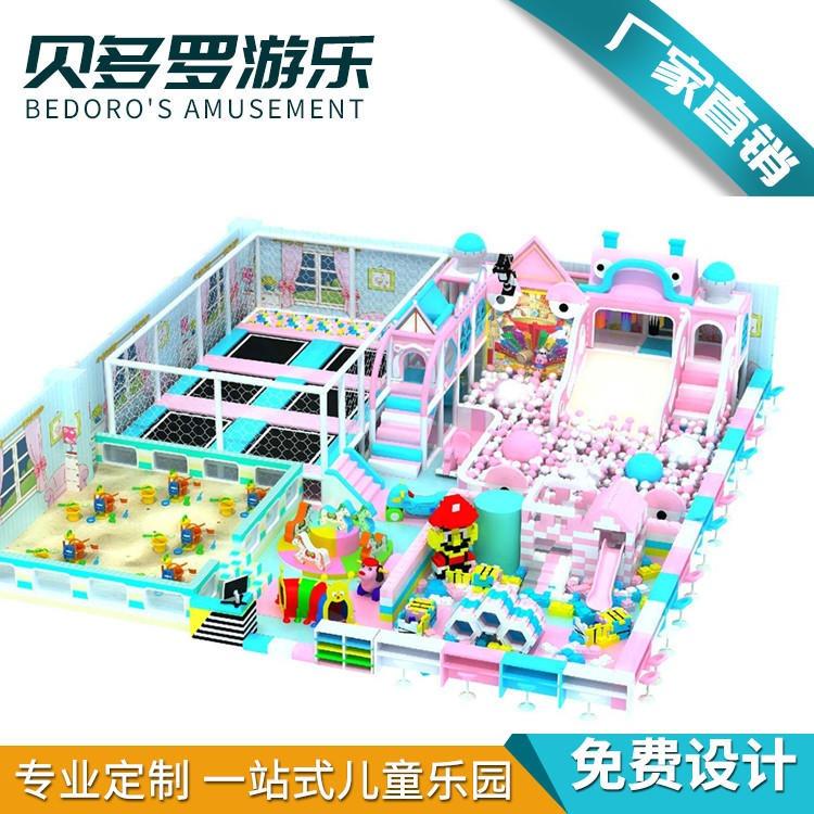 直销大型淘气堡公园 室内儿童乐园拓展球池滑梯 马卡龙系列儿童游乐设施贝多罗游乐