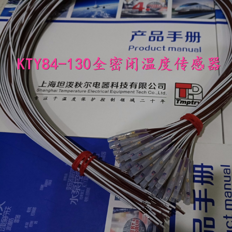 新能源汽車電機線圈繞組專用KTY84/130硅溫度傳感器廠家