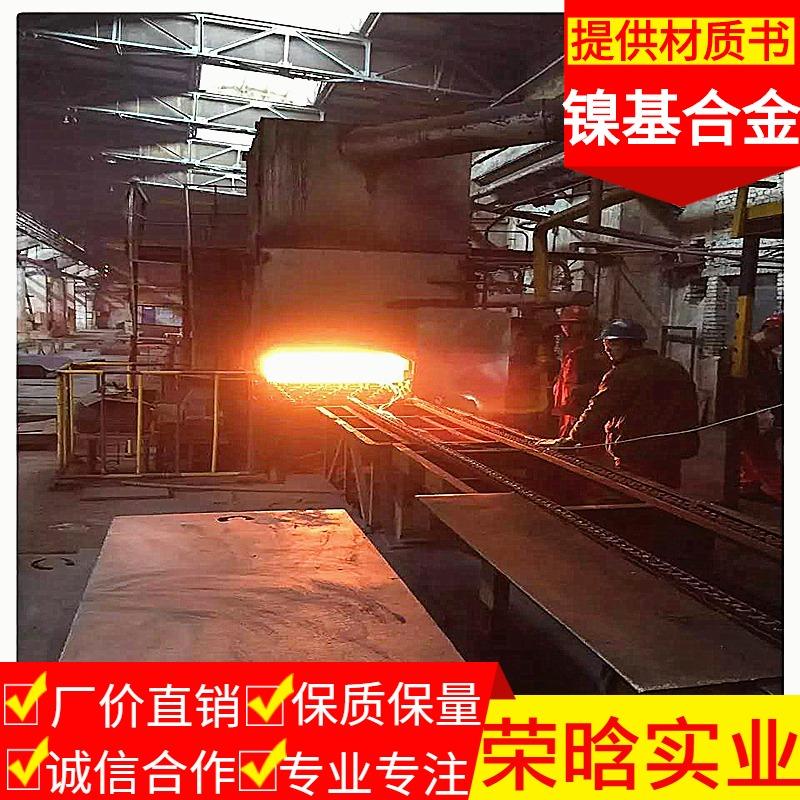上海榮晗供應NS143耐蝕合金鋼板 NS1403高溫合金板 棒 管件加工定制 光圓 固溶時效