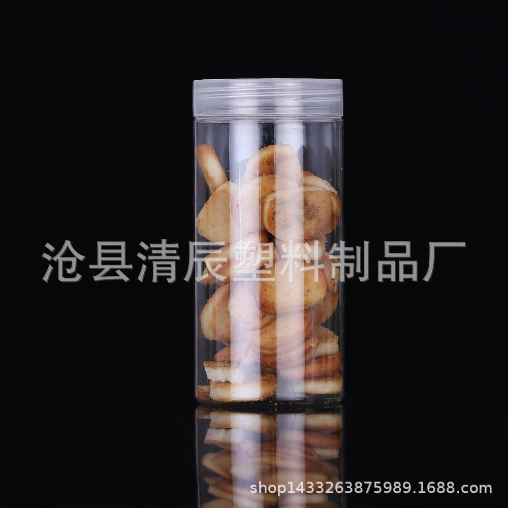清辰塑料 透明塑料罐 食品罐 塑料食品罐 火鍋調料瓶