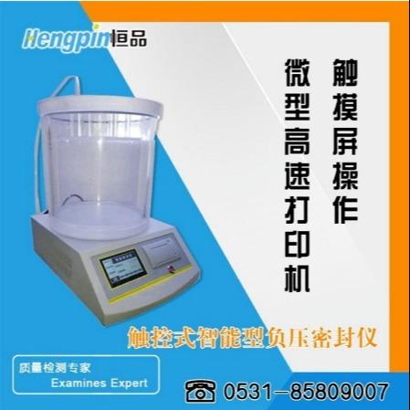 密封測試儀 恒品 密封試驗儀 火腿腸包裝密封檢測儀可定制