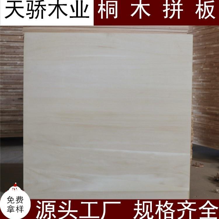 廠家直銷桐木拼接板 實木家具板 包裝盒專用板材支持尺寸定做