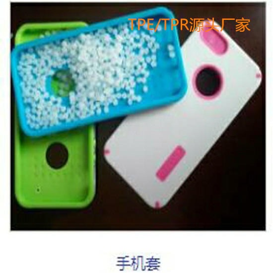 國豐塑業供應注塑TPR材料手機套料 手機套包膠TPE材料 手感舒適 防滑防摔 免費試