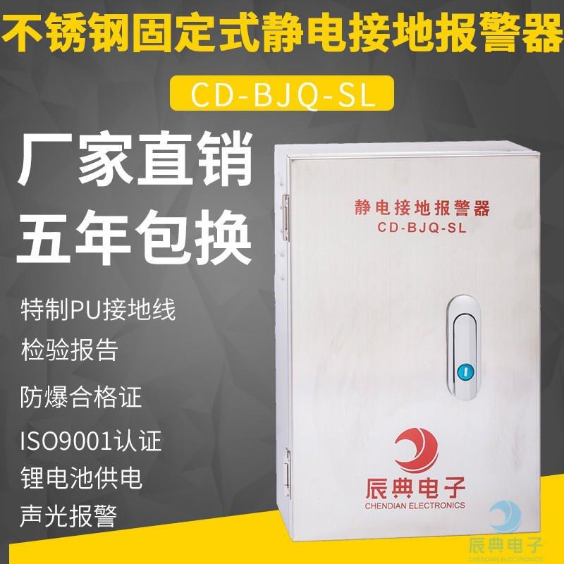 聲光靜電接地報警器-生產廠家批發聲光靜電接地報警器-固定式移動防爆本安型不銹鋼價格報價圖片安裝