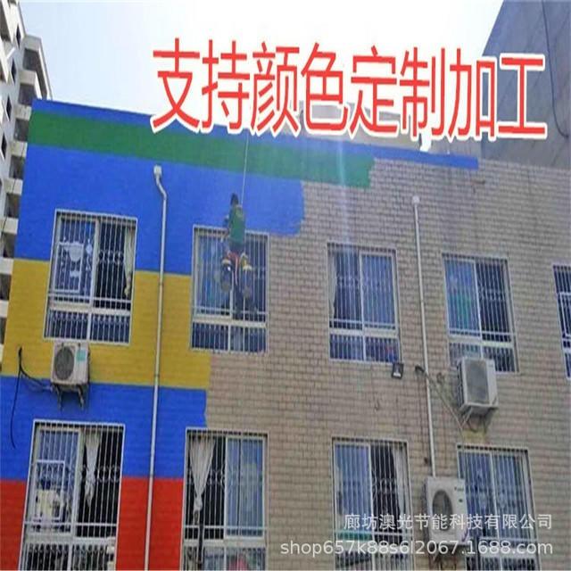 澳光科技供应  外墙涂料 外墙漆 外墙水包水多彩漆 品质保证