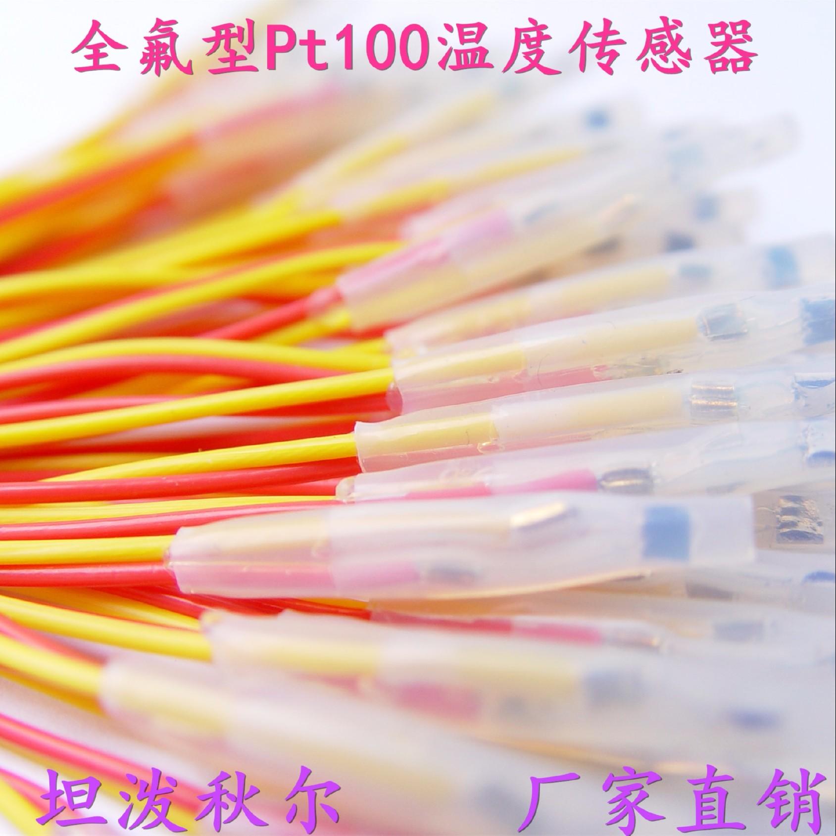 充電連接器測溫傳感器新能源電動汽車充電槍PT1000溫度監測器