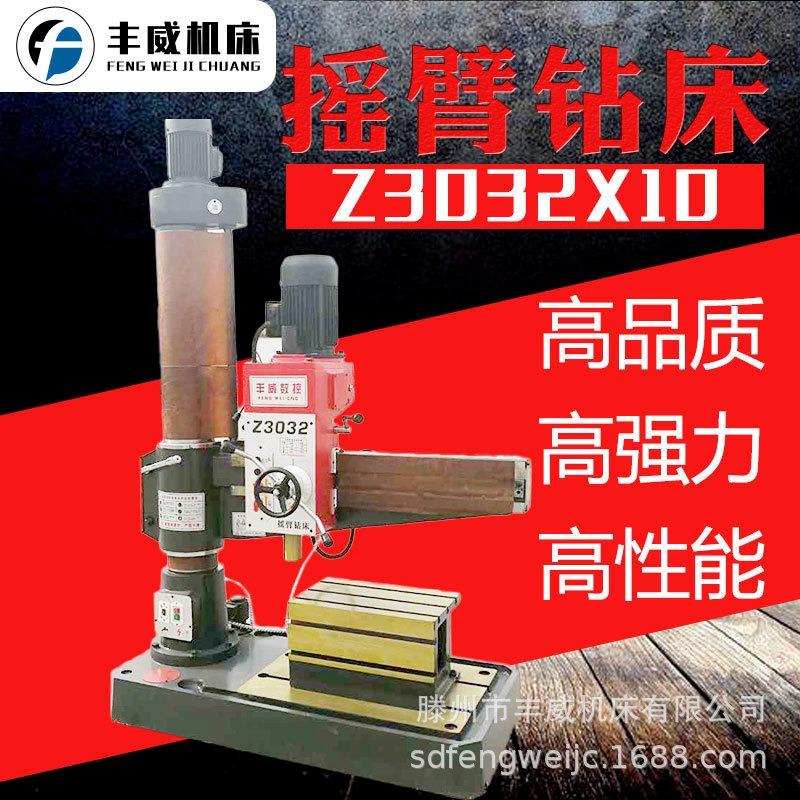 豐威機床小型搖臂鉆 Z3032X10搖臂鉆床 現貨供應廠家直銷 質保兩年