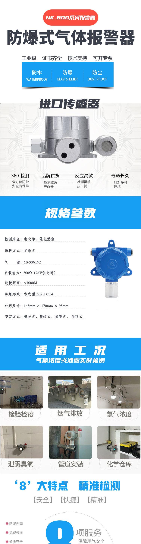 氧气气体报警器 气体浓度报警器 气体检测器变送器 有毒可燃气体报警器检测器  诺科仪器NK-601示例图1