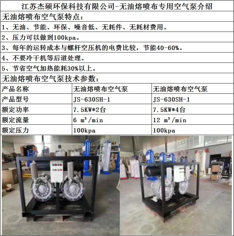 熔喷布收绒风机 熔喷布吸布风机 冷却降温专用风机示例图3