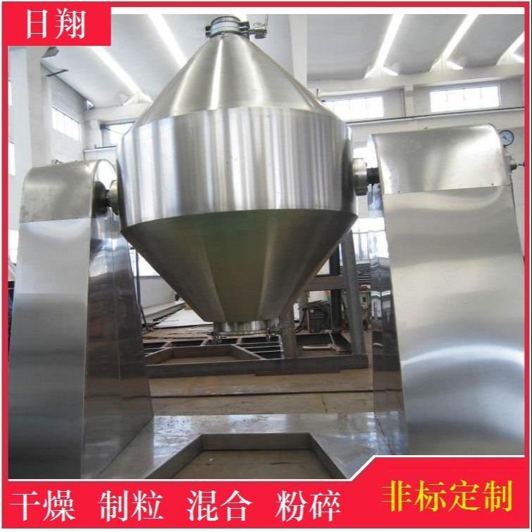 回转真空干燥机产品   双锥真空烘干机厂家直销