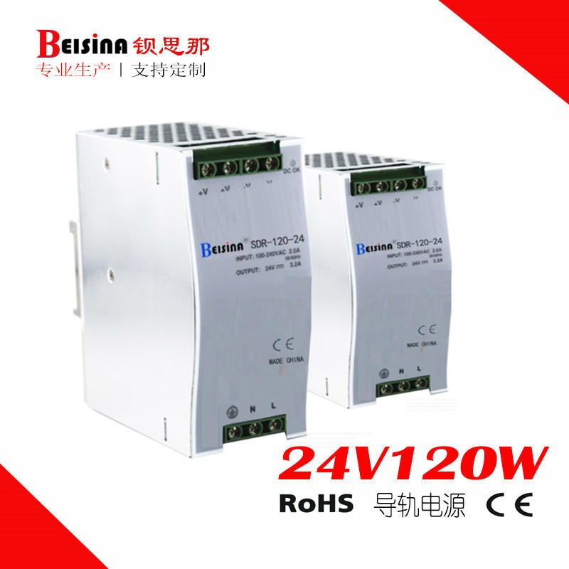 24V5A导轨电源24V120W导轨式开关电源120W导轨式电源24V工业电源