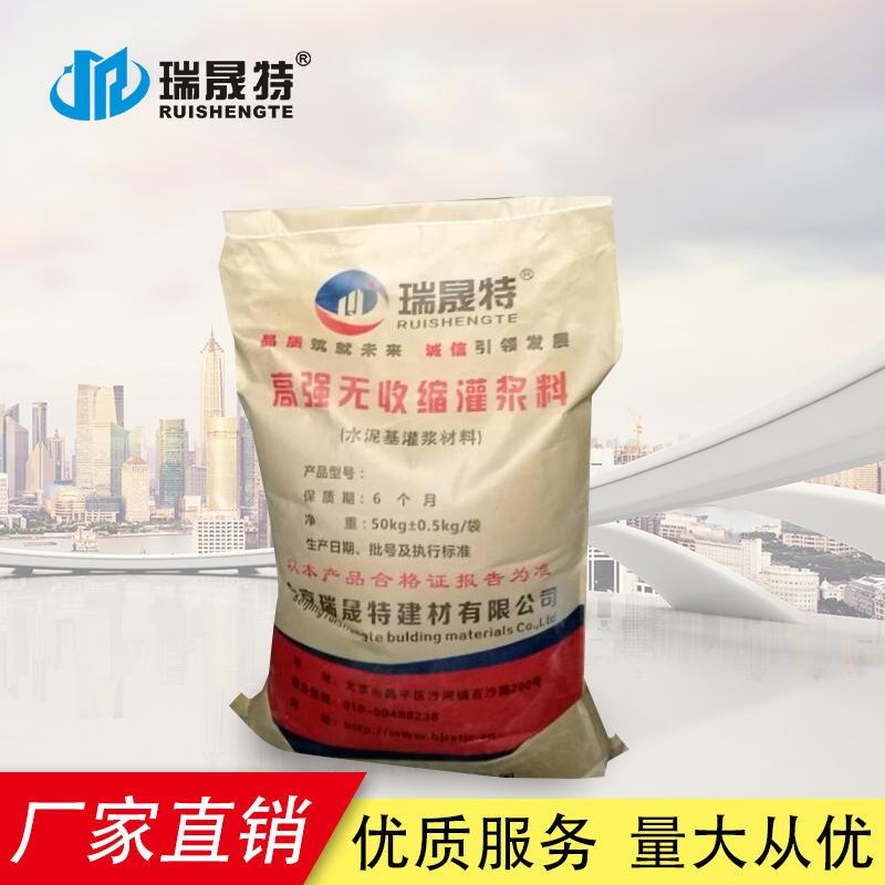 高强无收缩灌浆料 CGM通用型灌浆料 二次灌浆料北京瑞晟特厂家