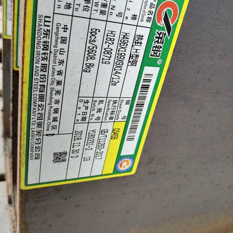 萊鋼Q355DH型鋼 低合金H鋼 H鋼規格表 大廠現貨 批發價格