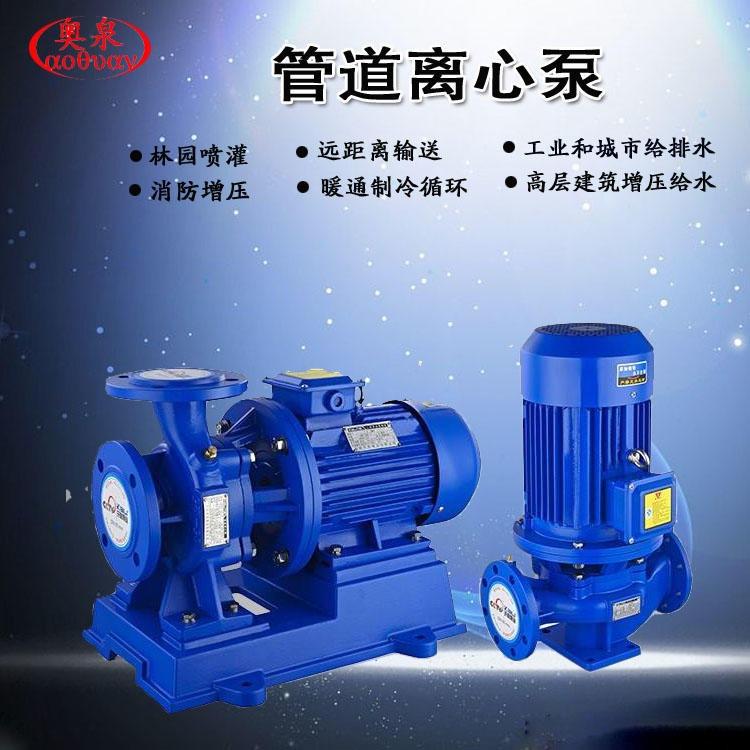 管道增壓泵 ISW臥式管道泵 ISG32-200防爆離心泵 空調冷熱水循環泵