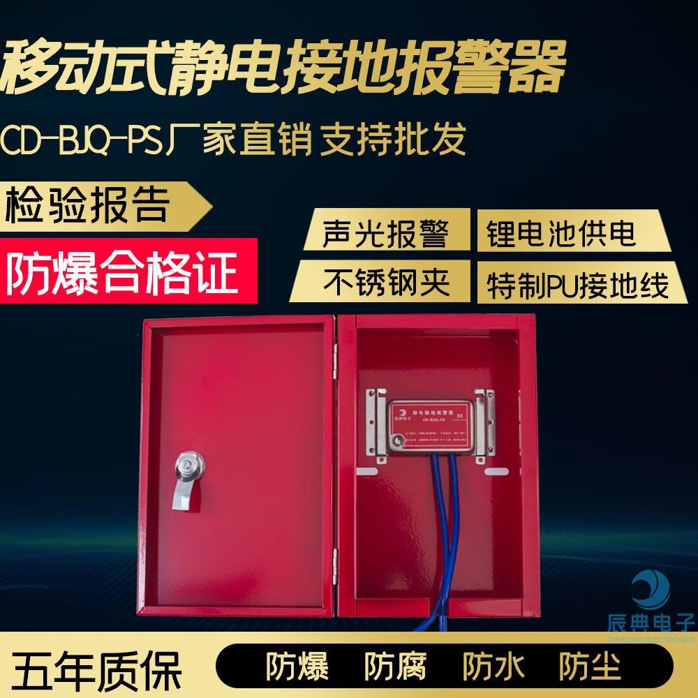 去靜電裝置-生產廠家批發去靜電裝置-固定式移動防爆本安型不銹鋼價格報價圖片安裝