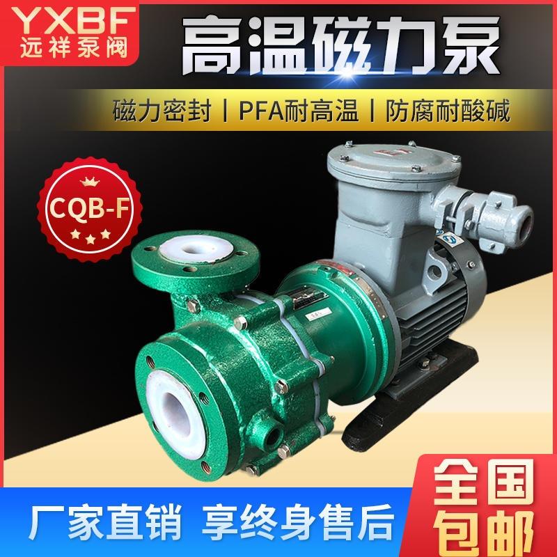耐高温磁力泵远祥泵阀CQBFG钢衬四氟磁力泵 耐腐蚀耐酸碱磁力泵厂家