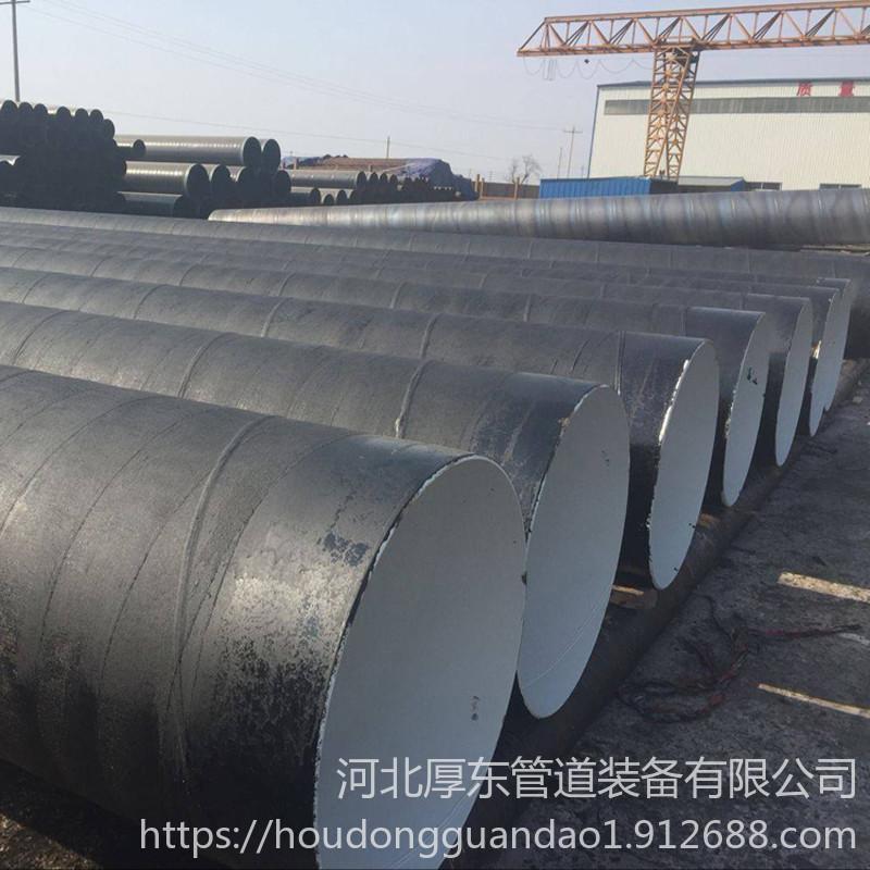 DN1200埋地防腐钢管污水防腐管量大从优
