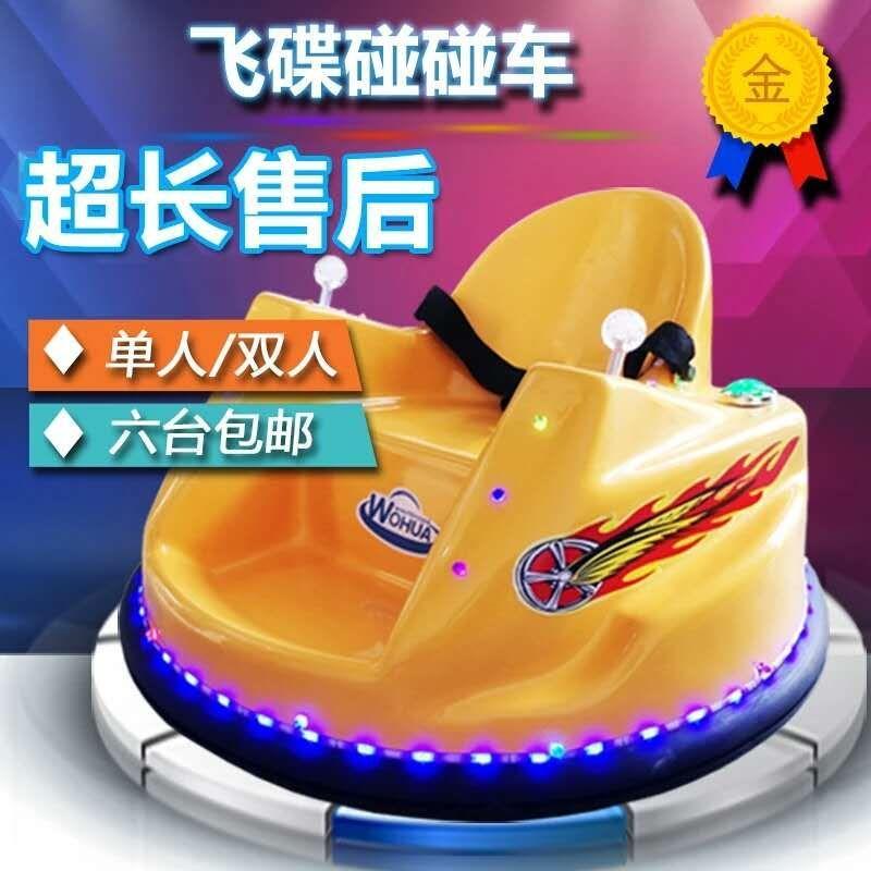 飞碟碰碰车儿童游乐设备 大洋批量生产碟碰碰车游艺设施示例图5