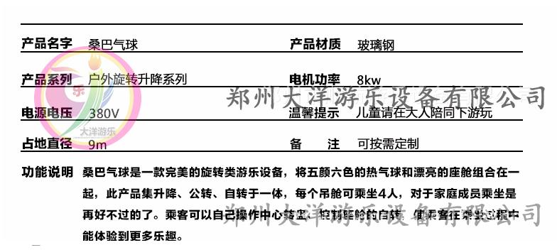 儿童游乐设备桑巴气球 厂家直销 郑州大洋8臂桑巴气球公园游乐示例图4