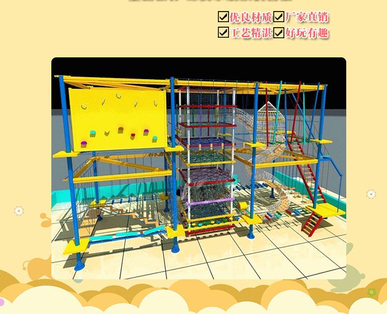2020大洋游乐厂家直销儿童拓展,新款拓展训练冒险攀爬游乐项目游艺设施设备示例图5