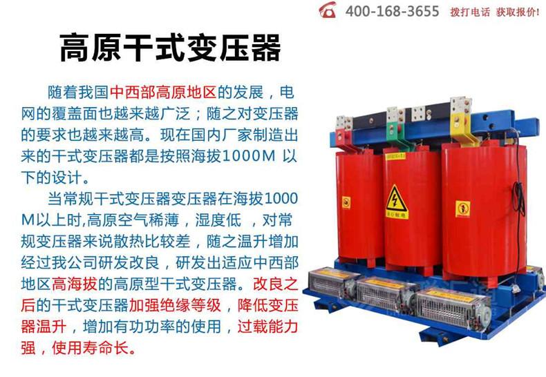 高原干式变压器-创联汇通示例图1