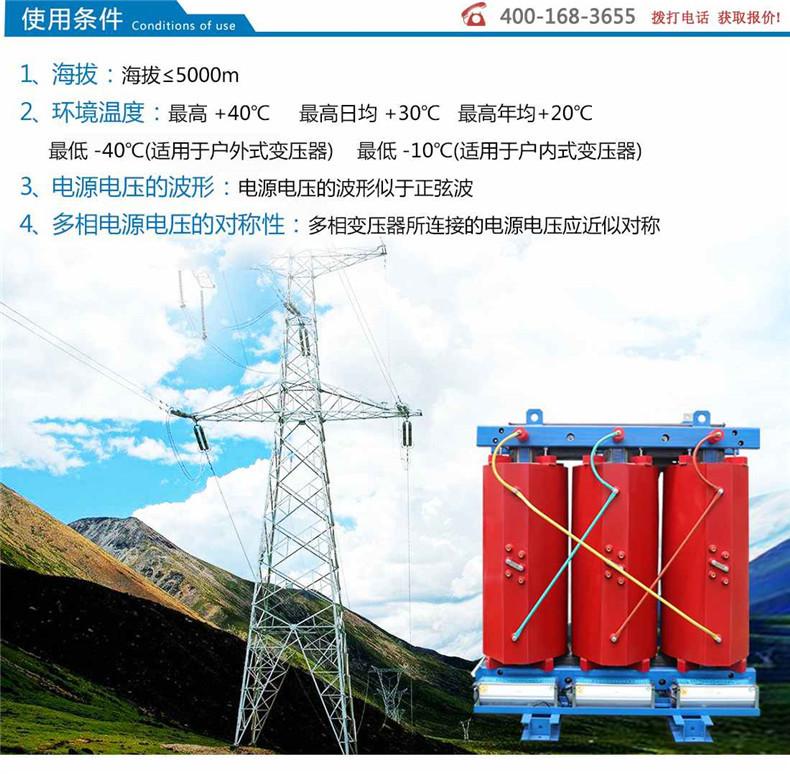 高原干式变压器-创联汇通示例图3