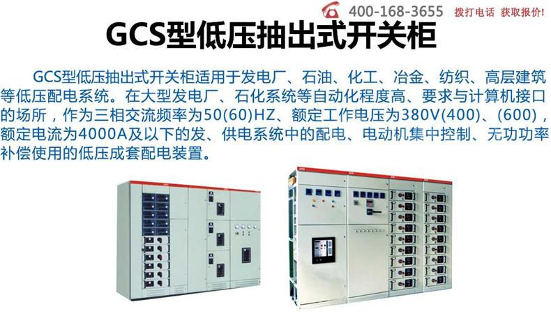 GCS型低压抽出式开关柜-创联汇通示例图1