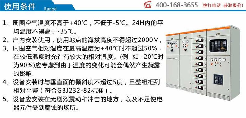 GCS型低压抽出式开关柜-创联汇通示例图4