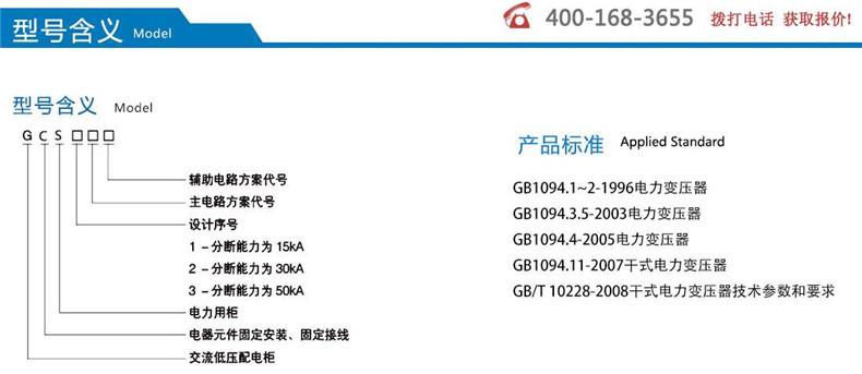 GCS型低压抽出式开关柜-创联汇通示例图2
