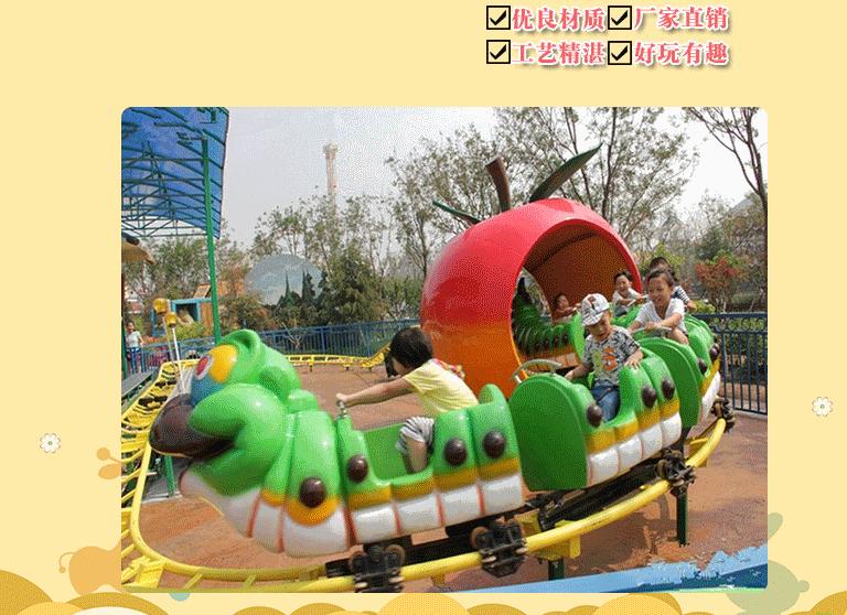 2020惊险刺激公园儿童游乐设备轨道果虫滑车 果虫滑车厂家直销现货供应大洋儿童游艺设施厂家示例图5