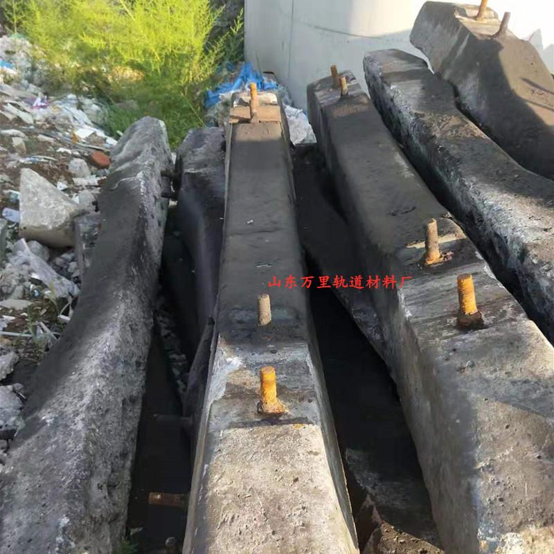 山东轨枕厂 万里铁路 二手混凝土轨枕 废轨枕垫钢材用 低价销售