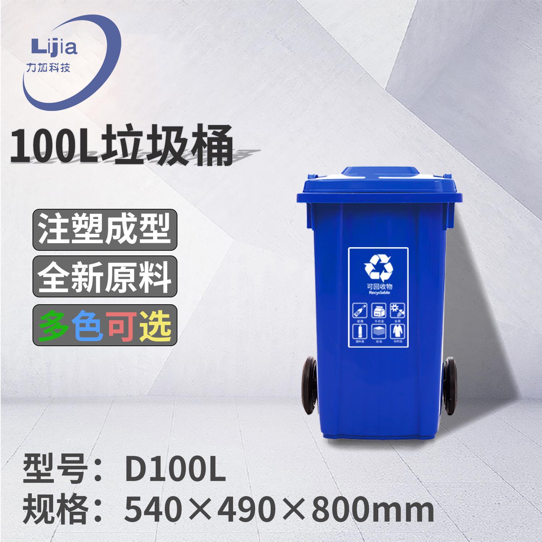 南岸100L塑料小区垃圾桶 <strong>街道垃圾桶</strong>厂家直销示例图1