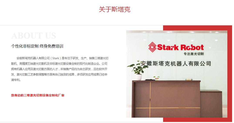 激光切割機 斯塔克激光品質保障 STK工業機器人三維激光切割機示例圖9