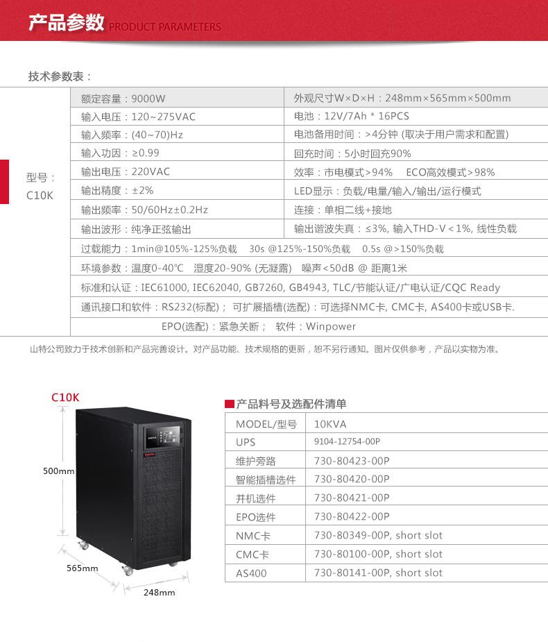 山特UPS不間斷電源C6KS 6KVA穩壓電源,5400W應急電源示例圖3
