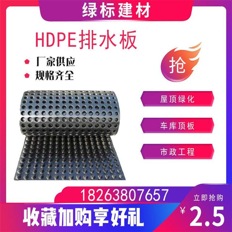 遂宁蓄排水板厂家欢迎您 复合排水板价格 塑料排水板